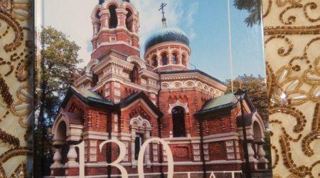 """(Polski) Książka """"130 lat Cerkwi Prawosławnej w Sosnowcu""""."""